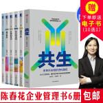陈春花管理学全套6册 管理的常识+经营的本质+激活组织+激活个体+共生+共识 中国企业管理转型实践指南 互联时代组织管