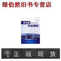 【二手正版9成新现货包邮】多功能水处理剂肖锦化学工业出版社