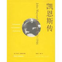 【二手书9成新】 凯恩斯传(1883-1946) [英] 斯基德尔斯基,相蓝欣,储英 9787108024152