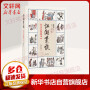江湖丛谈(注音注释插图本) 中华书局