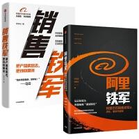 销售铁军+阿里铁军(2册)/宋金波 贺学友 著中信出版社阿里销售系列 *销售铁军的进化、裂变与复制 销售管理学书籍
