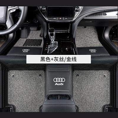 奥迪A4L脚垫Q5L Q2L Q3 A5 A7 A8L Q7 A3 A6L汽车脚垫全包围专用 质保三年高边贴合原车打版环保无味