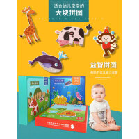 萌宝宝 儿童早教认知益智大块拼图宝宝幼儿拼板玩具2-3-4-5岁