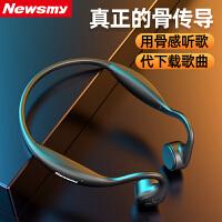 纽曼骨传导蓝牙耳机mp3自带内存一体式运动跑步不掉骑行 骨传声无线双耳 适用于华为小米耳骨传感防掉不入耳