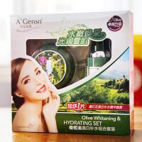 安安金纯(A'Gensn) 橄榄油嫩白补水组合套装 精华霜+水+面膜 保湿滋润嫩肤