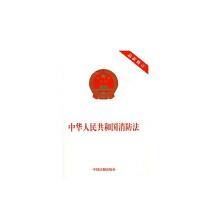 中华人民共和国消防法(修订)