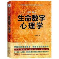 【旧书9成新】【正版包邮】 生命数字心理学 赵英凯 湖南人民出版社