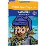 外研社:千山万水伴我行:商人马可.波罗(世界名人小传英汉双语阅读)(可点读)