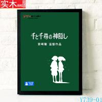 千与千寻宫崎骏海报装饰画个性创意卧室幼儿园挂画墙画壁画有框画