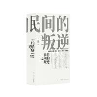 《来自民间的叛逆》美国民歌传奇,一千页新增订版,图文并茂的历史画卷,读库出品