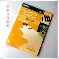 【旧书二手书8成新包邮】流行歌曲写作 旋律 TheSongwritersWorkshopMelody 吉米・卡库里斯(