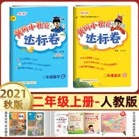 2021秋黄冈小状元达标卷三年级语文+数学上册人教版(R)单元测试卷同步练习册2本套装