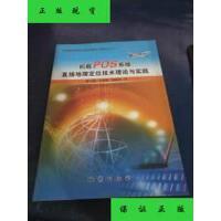 【二手旧书9成新】机载POS系统直接地理定位技术理论与实践 /郭大