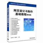 网页设计与制作基础教程(第3版) 孙红丽、杜静芬 清华大学出版社