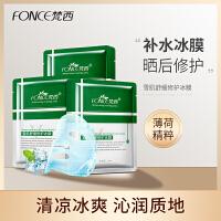 【7.27超品价29元】梵西雪肌舒缓修护冰膜 10片装
