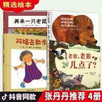 张丹丹推荐绘本-老狼老狼几点了+再来一只老鼠+阿福去散步+棕色的熊棕色的熊你在看什么全套四册儿童绘本 张丹丹绘本全套(