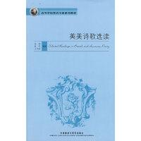【旧书二手书8成新】 英美诗歌选读 张剑 赵冬 王文丽 外语教学与研究出版社
