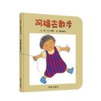 阿福去散步纸板书信谊宝宝起步走系列绘本适合1岁2岁3岁亲子共读正版童书