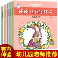 全套8册有爱的我们-爱哭的米莉妈妈让我抱抱你 幼儿童话故事书有声伴读儿童睡前书幼儿园绘本故事书传递爱故事书