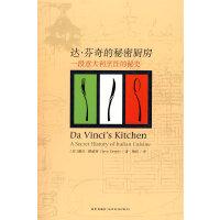 达芬奇的秘密厨房(从菜谱到美食历史都令人着迷和灵感喷发!)