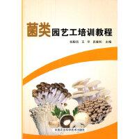 菌类园艺工培训教程