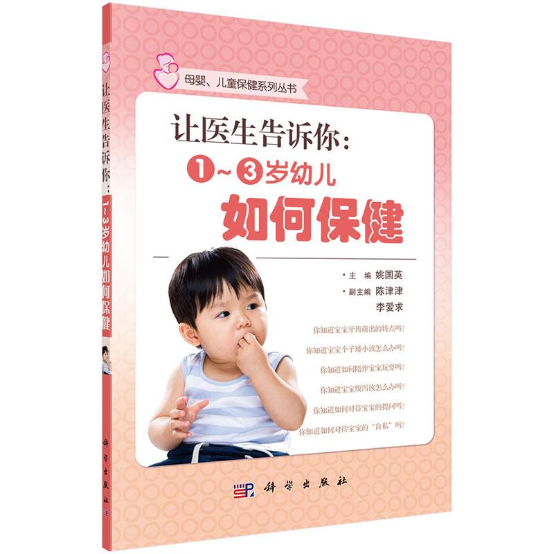 让医生告诉你:1~3岁幼儿如何保健