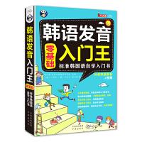 韩语发音入门王 零基础 标准韩国语自学入门书