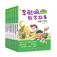 彩图版李毓佩数学故事・冒险系列(套装8册)