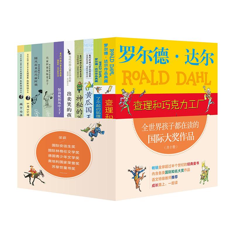 全世界孩子都在读的国际大奖作品10冊(了不起的狐狸爸爸)