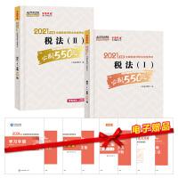 2021年税务师必刷550题-税法(一)+税法(二) 梦想成真 官方教材辅导书(套装)