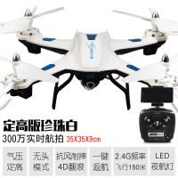 无人机遥控飞机航拍高清定高四轴飞行器充电儿童直升玩具a261 送1块机身电池 共4块+平衡冲