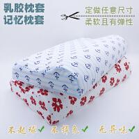 全棉针织泰国乳胶枕套 宝宝儿童记忆枕套枕皮可定做尺寸