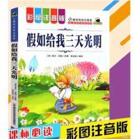 小蝌蚪彩绘注音版 假如给我三天光明 语文新课标必读专为儿童编写的一部彩色百科类图书小学儿童文学名著
