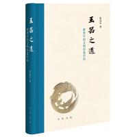 玉器之道 解密中国文明的源代码 张远山 著 中华书局