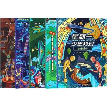 星新一少年科幻系列 共5册