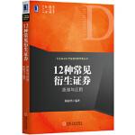 12种常见衍生证券:原理与应用 陈松男著 机械工业出版社 9787111472186