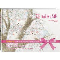 花猫幻语:《猫国物语》作者送给你的温馨礼物(从花中幻化出的精灵,带着只属于你的花语,来到你身边……)