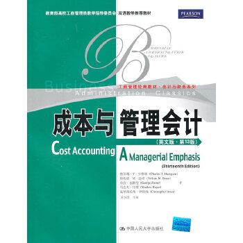 成本与管理会计(英文版·第13版)(工商管理经典教材·会计与财务系列;双语教学推荐教材)