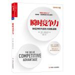 瞬时竞争力:快经济时代的6大制胜战略