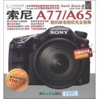 索尼A77 A65数码单电相机完全指南 [美]布什(Davi