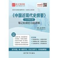 《中国近现代史纲要》(2015年修订版)笔记和课后习题详解-在线版_赠送手机版(ID:128256)