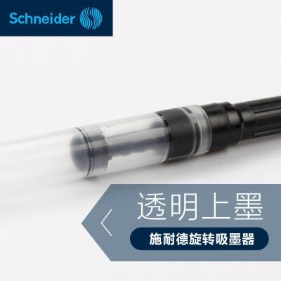 德国进口 施耐德钢笔学生用 墨水 墨囊 真空 吸墨器 上墨器