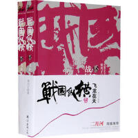 【二手旧书8成新】战国纵横2:飞龙在天 寒川子 9787544241502 南海出版公司