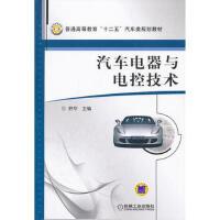 【正版直发】汽车电器与电控技术 舒华 机械工业出版社 9787111357667