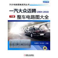一汽大众迈腾(2004―2010)整车电路图大全 (下册)