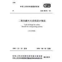 二氧化碳灭火系统设计规范(2010年版)GB 50193-93 New!