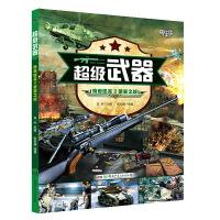超级武器:绝密任务Ⅱ要塞之战(穿越火线的军事百科!3D建模,游戏体验)