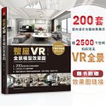 整屋VR全景模型效果图 室内设计全景模型效果图 室内设计方案VR全景效果图室内装修设计