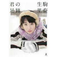 现货【日版】生驹里奈ファ�`スト写真集『君の足�E』特典B3海报