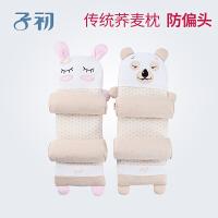 子初新生儿枕头多功能防偏头儿童四季荞麦枕0-1-6岁可调节